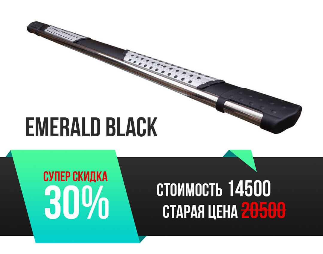 Модель Emerald